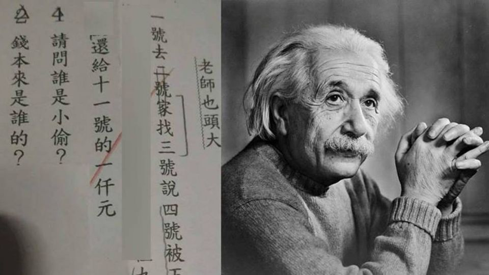 史上最「繞口」小學生考題 連愛因斯坦也瘋了