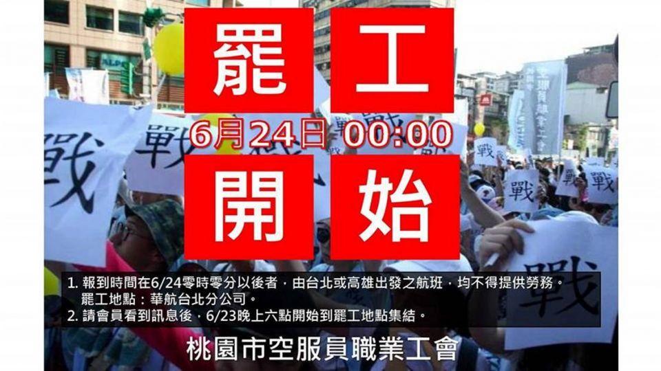 【持續更新】華航空服員宣布!將於24日0時起開始罷工