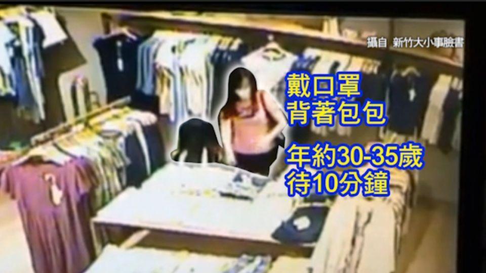 最壞示範! 帶童逛專櫃 女子偷7千元衣褲