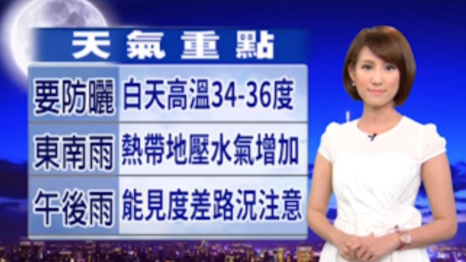 【2016/06/25】今年首颱形成?氣象局:不直接影響台灣