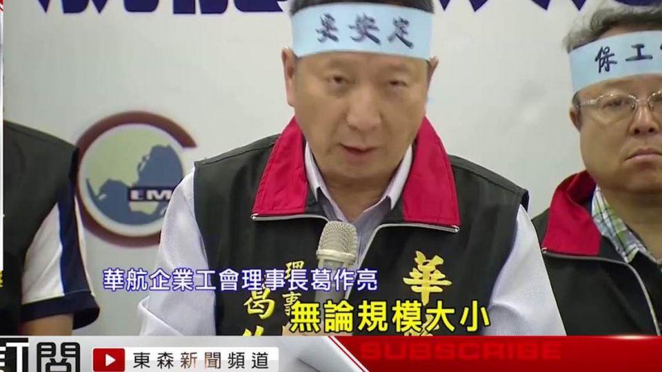 談判破局!華航企業工會釀 7月1日「依法請假」