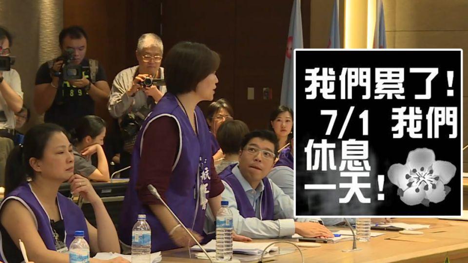 華航8訴求限3天內回應 否則7/1「集體請假」