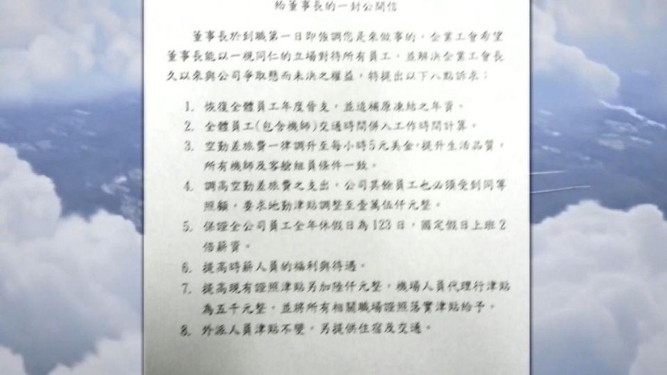 8訴求協商破局! 華航企業工會:7/1依法請假