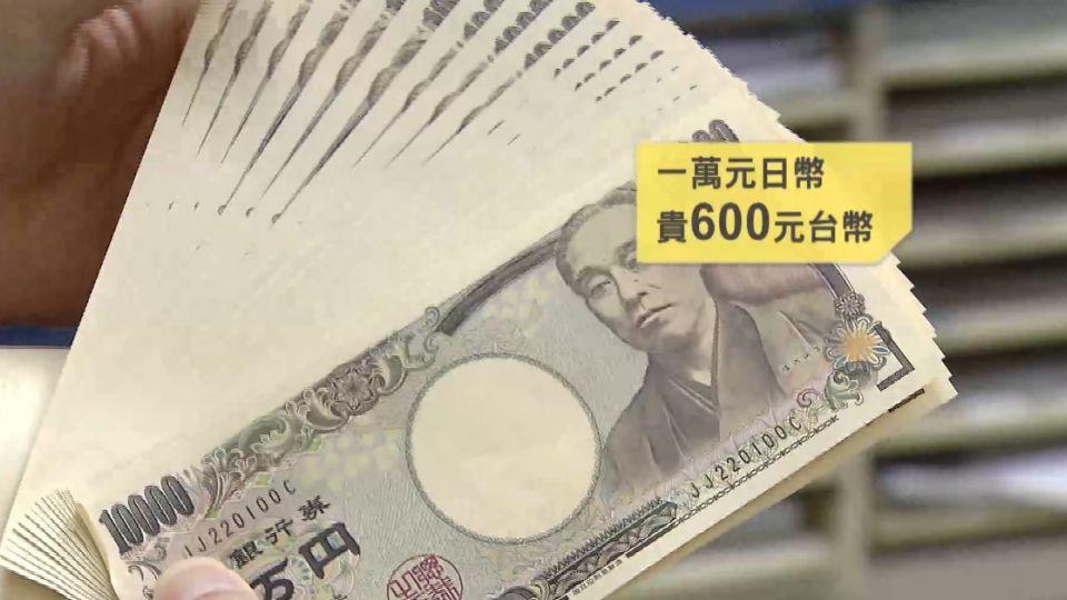 脫歐效應! 1台幣換不到3.1日圓、日貨醞釀漲