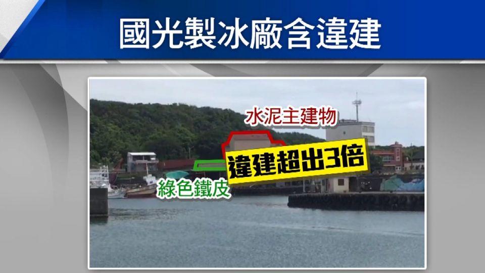 漁會理事長的製冰廠 爆違建、血水排澳底漁港