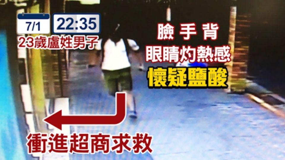 東區藏危機!男遭不明人士潑液體 眼險灼傷