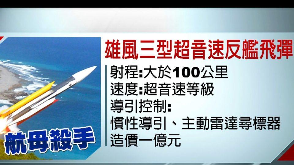 貼海飛行鎖定目標 雄三飛彈威力意外曝光
