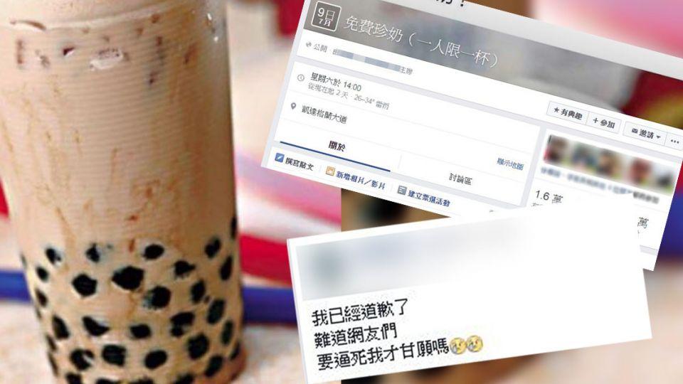 「珍奶祭品文」引撻伐 女網友:我會下跪道歉