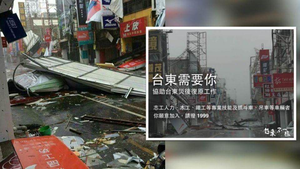 尼伯特摧殘!台東災民怒吼 這群人「靠自己」救「家園」