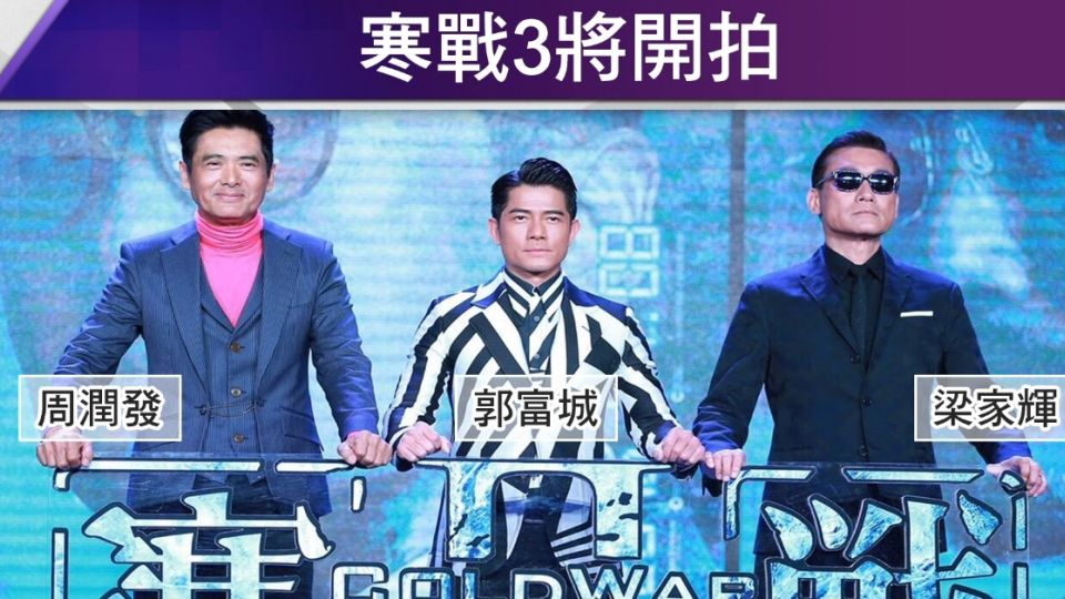寒戰2奪票房冠軍 第三集向梁朝偉招手