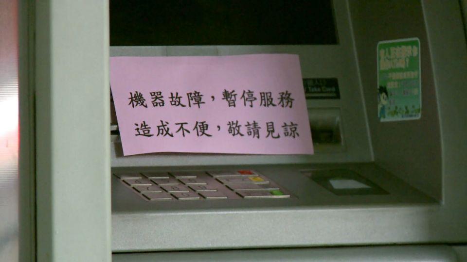 問題ATM 台銀、彰銀也有 同機款暫停使用