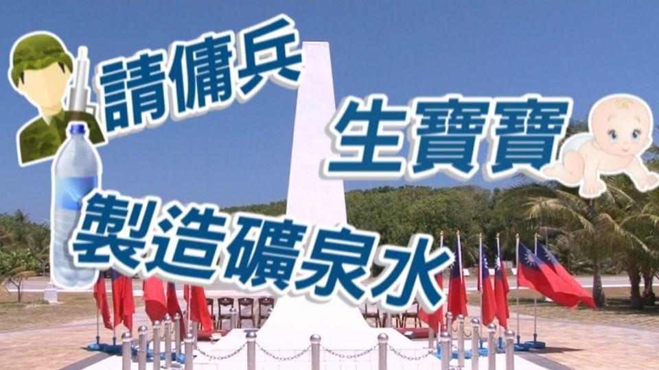 保衛太平島 立委想奇招 劉世芳:找傭兵
