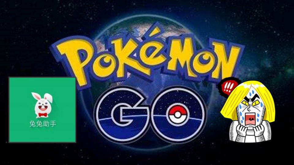 Pokémon GO台灣偷跑!災情頻傳 網友大喊:救命