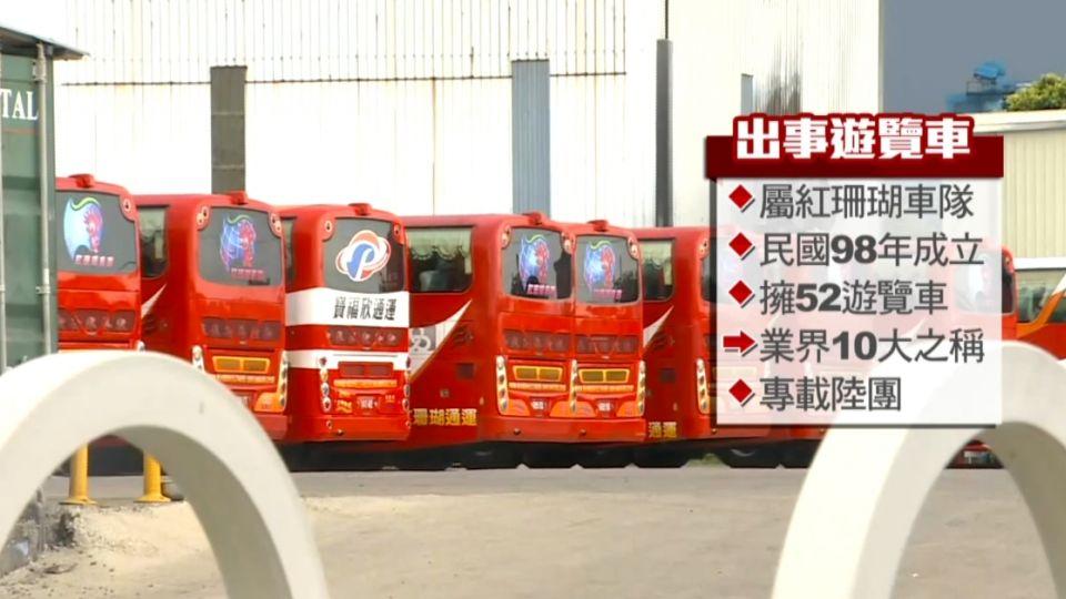 業界前兩大! 紅珊瑚車隊擁50輛車 專接陸客團