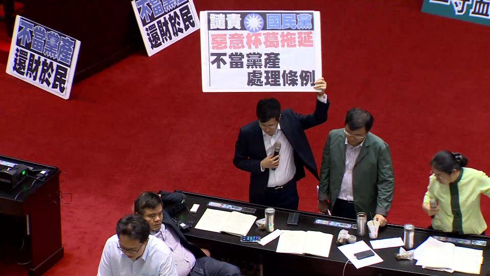 為黨產! 藍提65萬字修正案由 被抓包有「複製貼上」