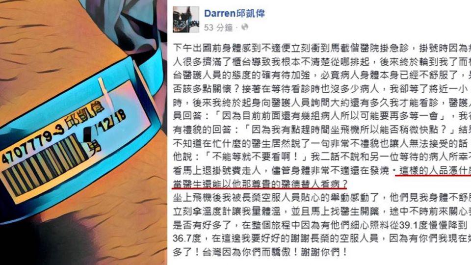 Darren發燒掛急診遭嗆 醫師霸氣點名:這6種人直接退掛