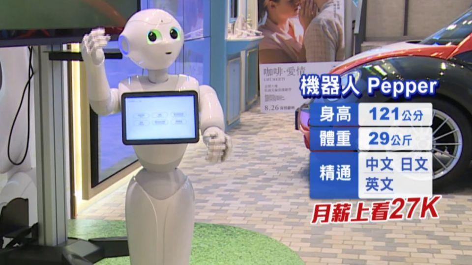 機器人Pepper來台上班! 月薪上看27K