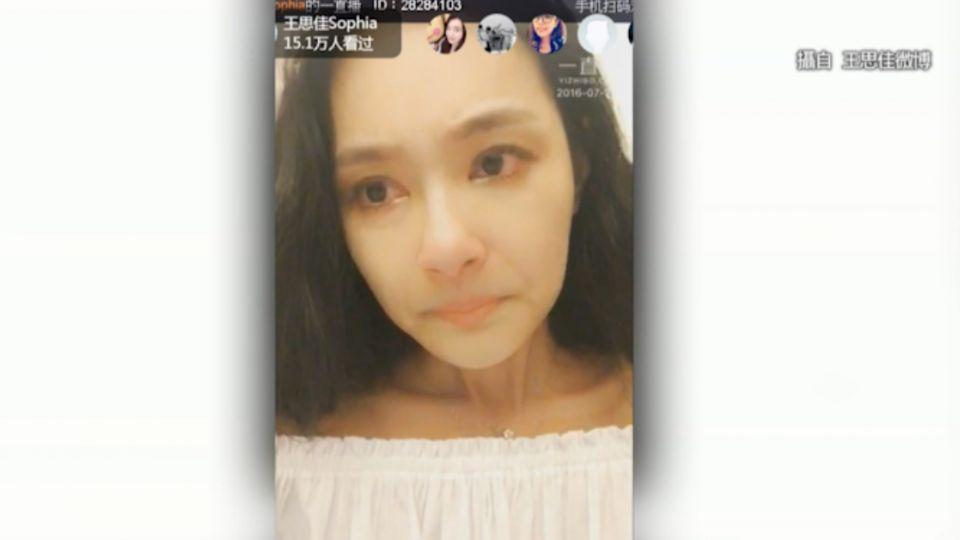王思佳遭爆疑似抄襲2NE1 淚崩直播解釋