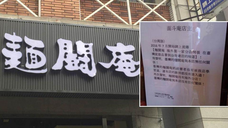 台中「麵闘庵」爆抄襲 奈良總店公告:無海外分店!