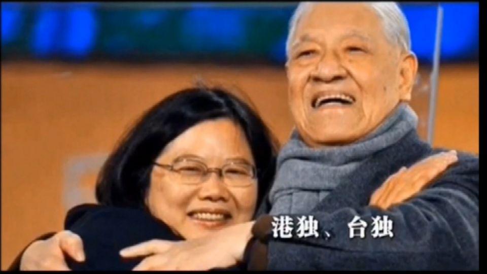 陸檢察院PO影片 點名蔡英文、李登輝台獨