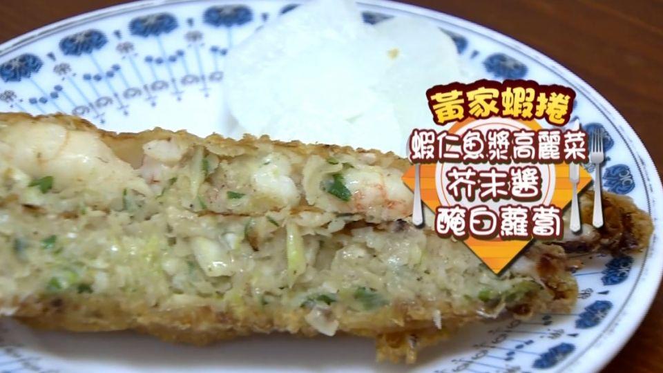 台南知名小吃蝦捲 傳鄭成功時期傳入