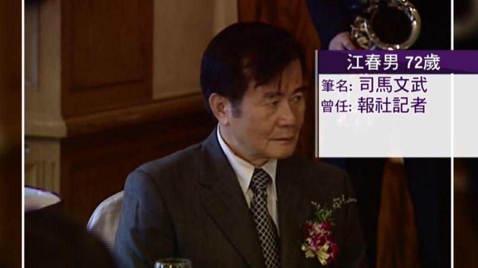 駐星代表江春男酒駕 總統府回應:不良示範
