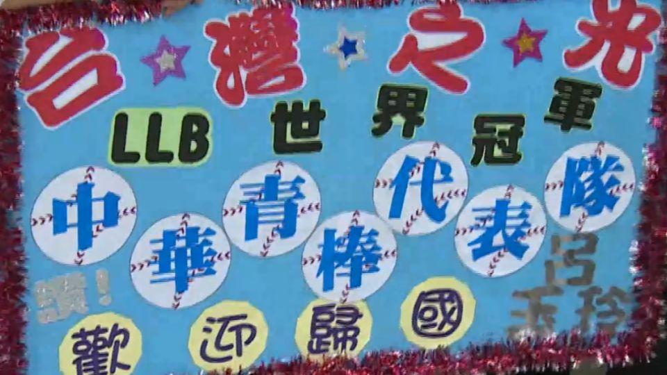中華青棒奪LLB世界冠軍 獲9萬獎勵金