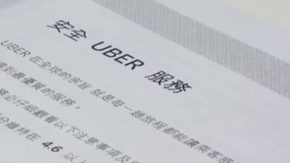 國稅局也出招! 將向Uber追討營業稅
