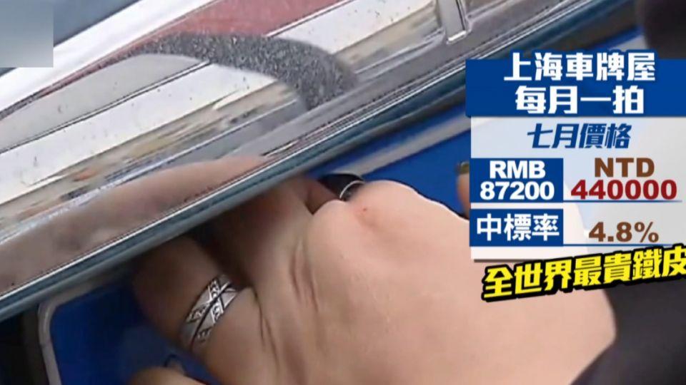 全世界「最貴鐵皮」 上海車牌高達44萬台幣