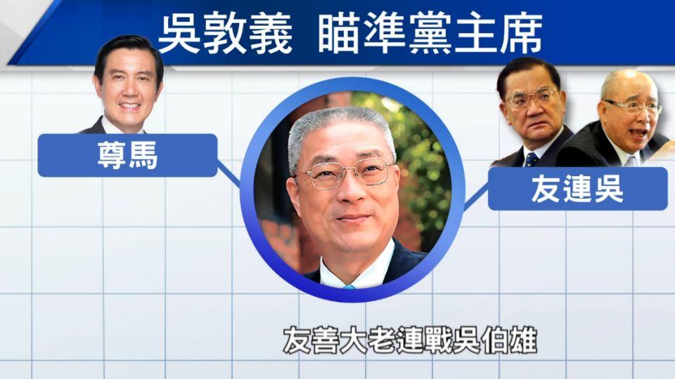 蔡政府「狀況多」民調降 吳敦義評估選黨主席