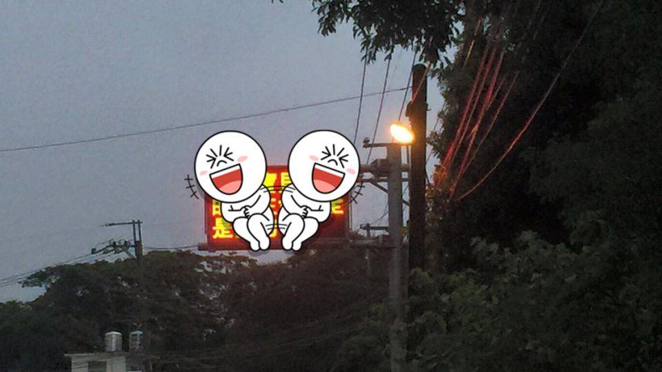這個跑馬燈超中肯!網友笑翻:只能按讚了