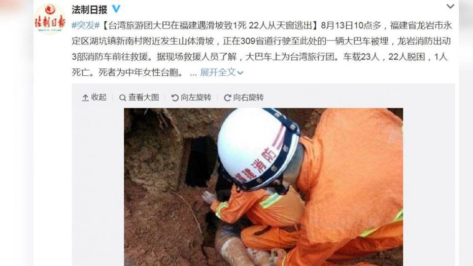遇山崩被埋!臺灣21人遊福建旅遊團1死22傷
