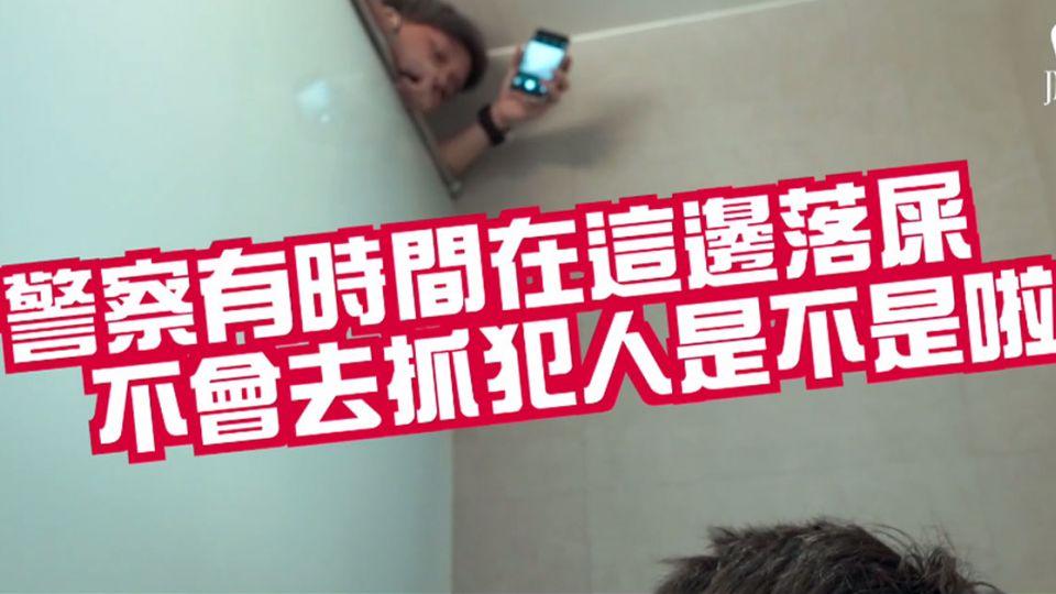 【影片】警察不能「落屎」?只要花3分鐘 你會知道人民保母多難為