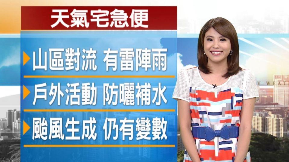 【2016/08/14】第7號颱風「燦樹」生成 3天內恐長成中颱