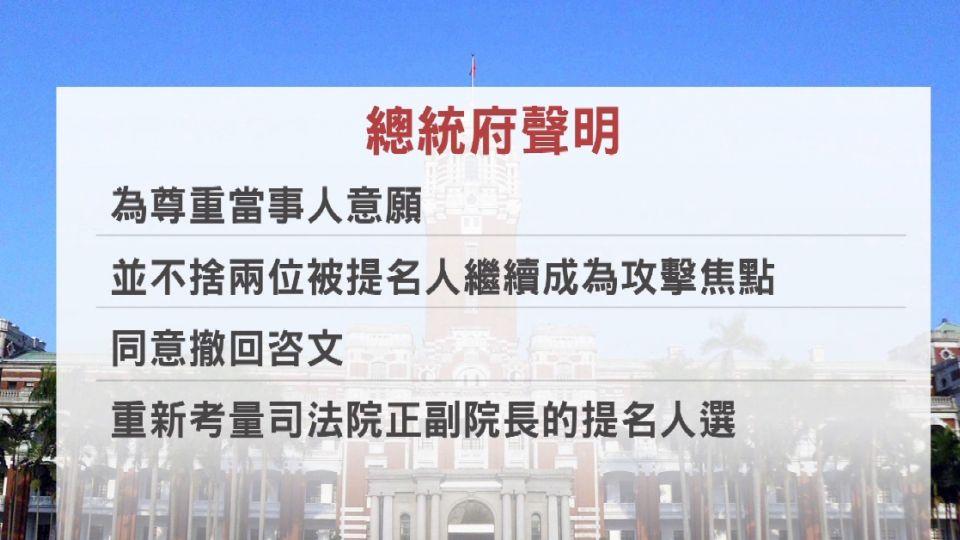謝文定林錦芳 退出司法院正副院長提名