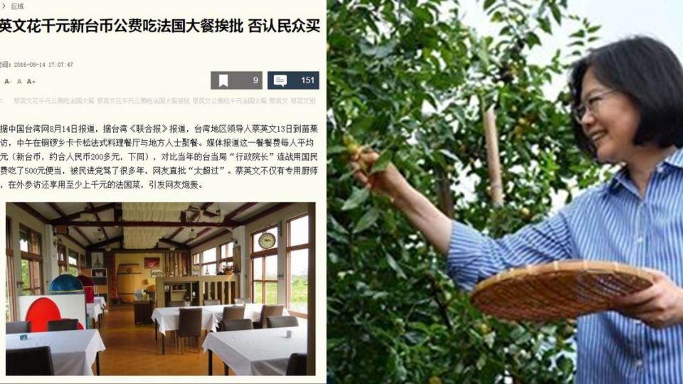 蔡英文吃千元法國菜挨批 陸網友諷:「窮島」台灣