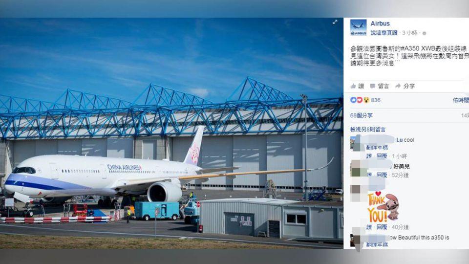 台灣首架A350「帝雉」曝光 空巴罕見PO中文打招呼
