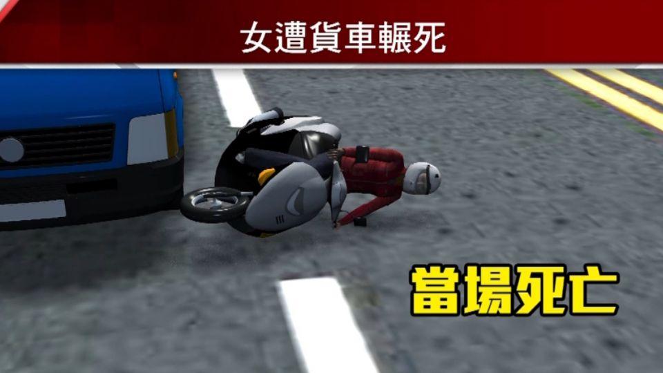 女騎士閃併排遭後車輾死 檢起訴兩駕駛
