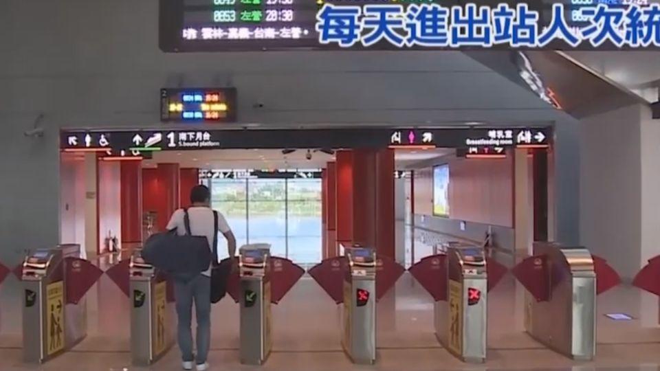 高鐵新三站旅客冷清 彰化最慘僅20人上下車