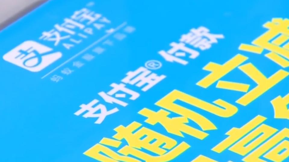 「付寶」兩字算中國商標? 經濟部訴願會裁定