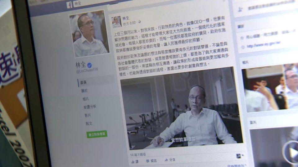 總統到縣市長都愛「自媒體」 網路臉書宣傳夯