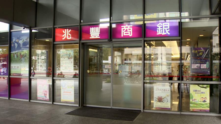 兆豐銀遭市調處三路搜索 前董事蔡友才列他字案被告
