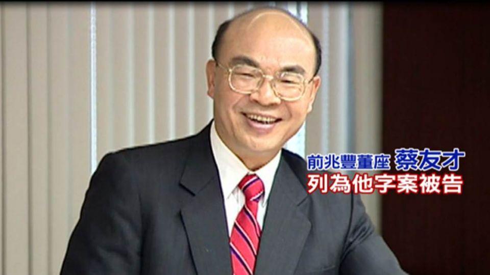 兆豐金前董座蔡友才 檢方裁定限制住居、出境出海