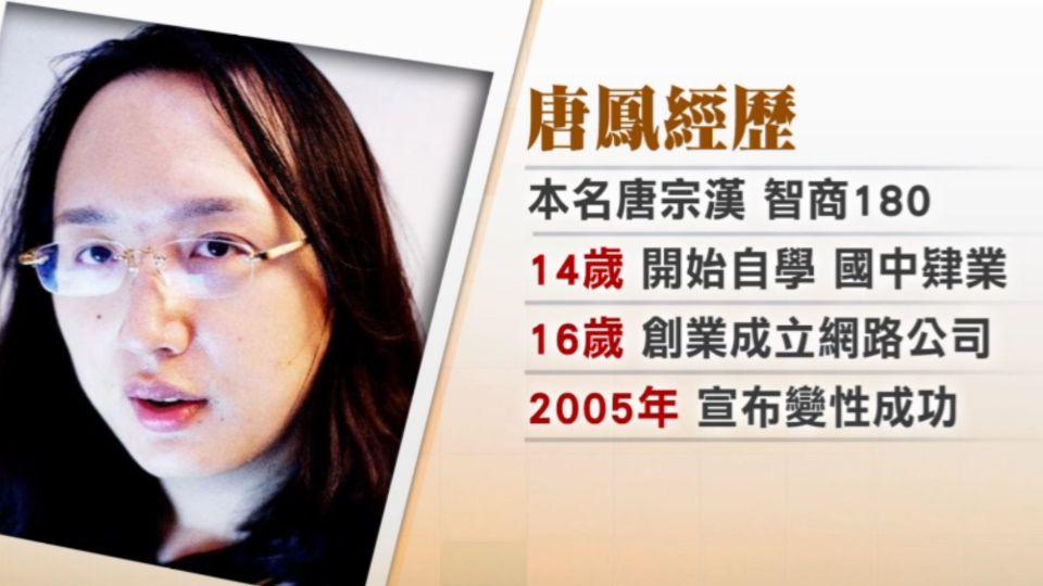 最年輕政委! 35歲「網路神童」唐鳳將入閣