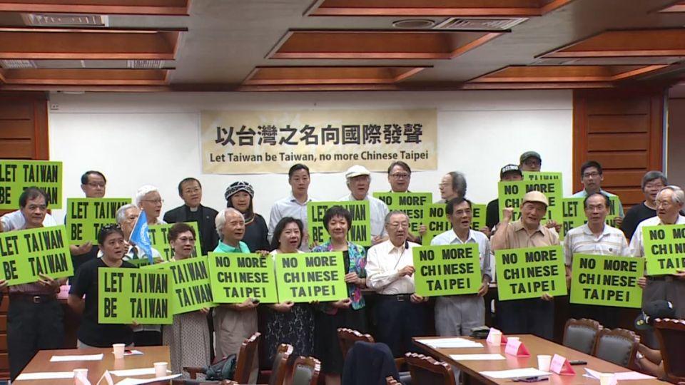 連署推動改奧運會旗 讓「台灣」前進東京奧運