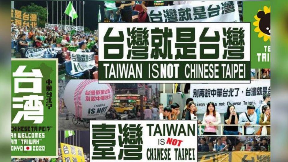 日人幫推!以「台灣」出賽2020東京奧運 網站連署達8成