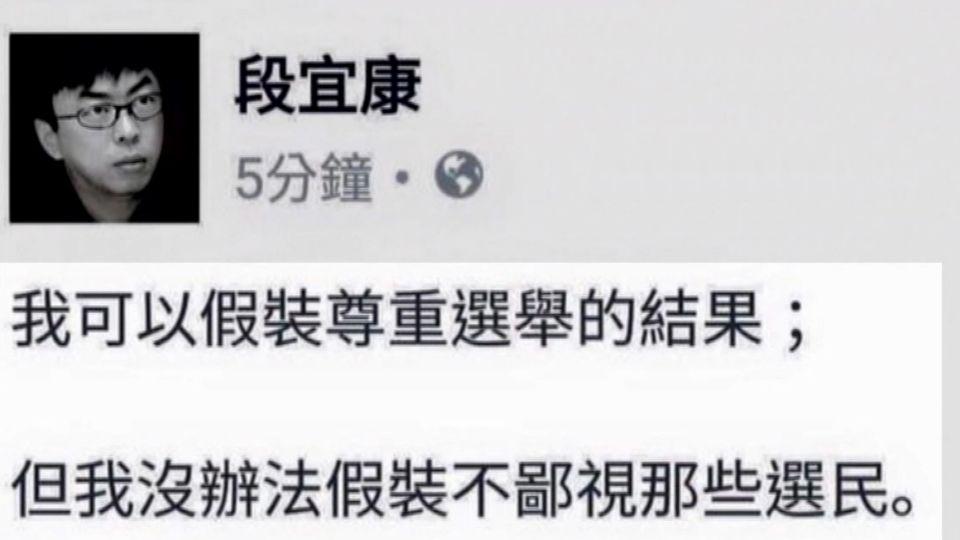 民進黨花蓮敗選 段宜康臉書「鄙視選民」