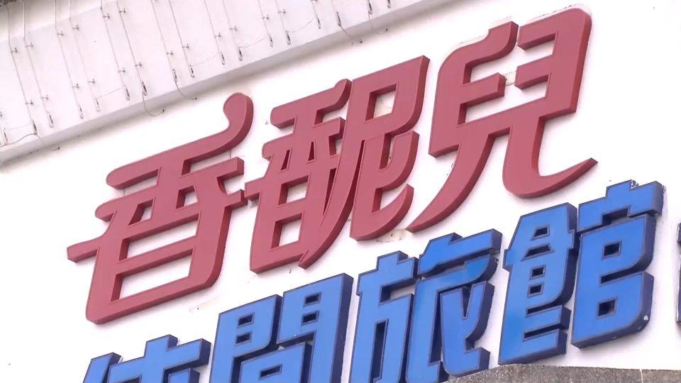 法名牌告「香奈兒摩鐵」 要罰300萬、4月徒刑