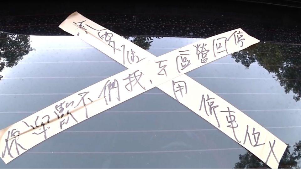 不滿阿兵哥佔用停車場 惡意貼膠帶警告