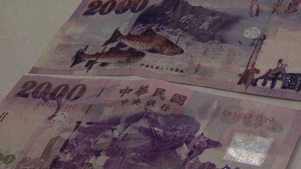 聚寶盆「吃錢」?兩千元紙鈔「險溶成廢紙」
